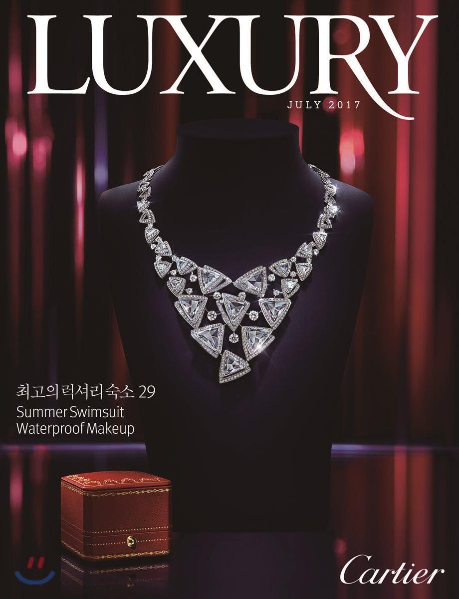럭셔리 LUXURY (월간) : 7월 [2017년]