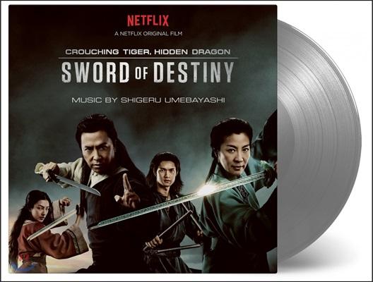 와호장룡 2: 운명의 검 영화음악 (Crouching Tiger Hidden Dragon: Sword of Destiny OST by Shigeru Umebayashi) [실버 컬러 2LP]