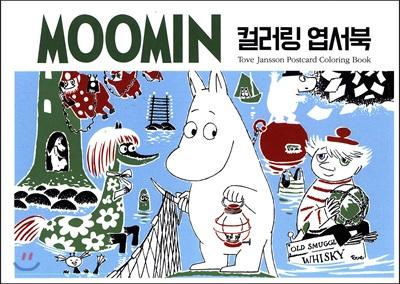 MOOMIN 무민 컬러링 엽서북