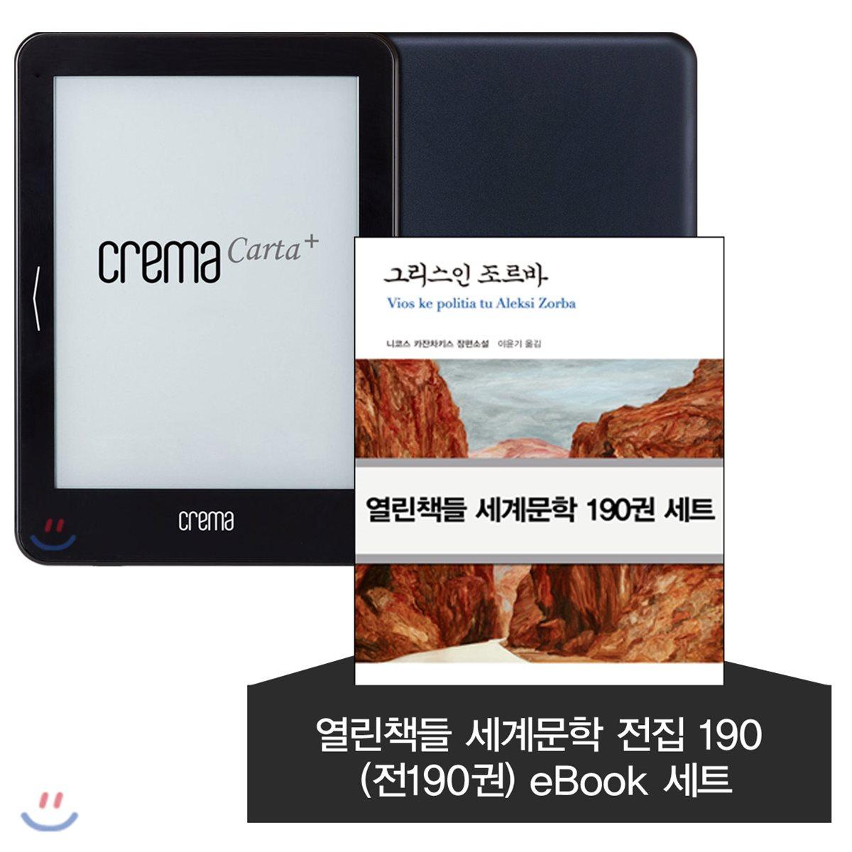 예스24 크레마 카르타 플러스 + 열린책들 세계문학 전집 190 (전190권) eBook 세트