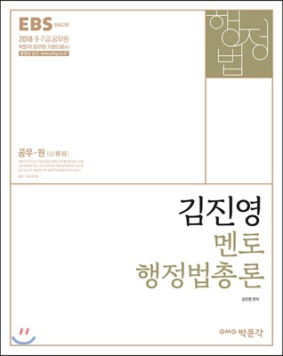 2018 김진영 멘토 행정법총론