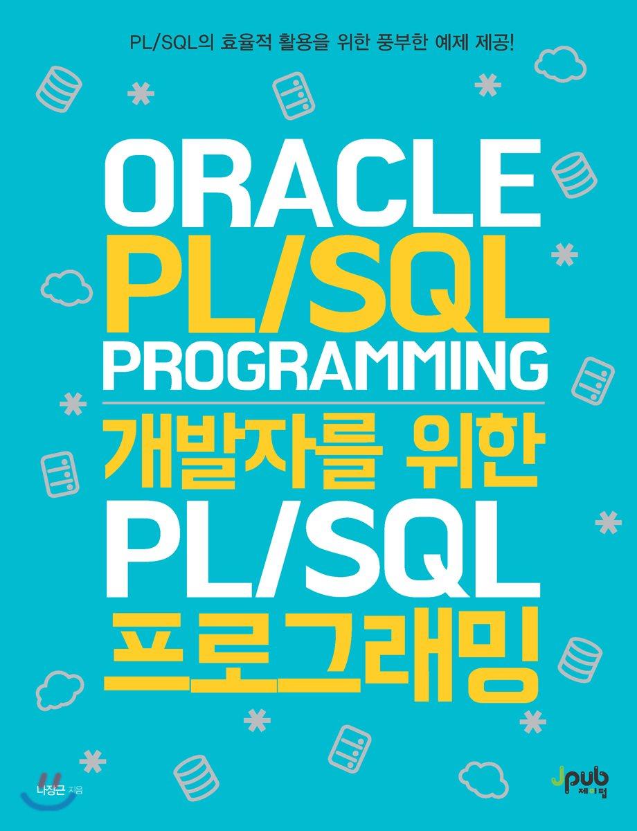 개발자를 위한 PL/SQL 프로그래밍