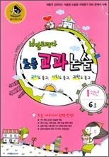 바깔로레아 초등 교과논술 1학년 6호