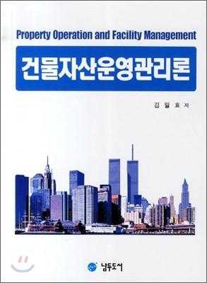 건물자산운영관리론