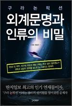 구라 논픽션 외계문명과 인류의 비밀