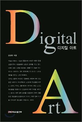 디지털아트