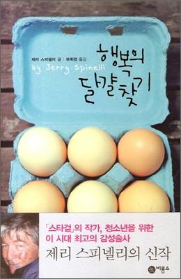 행복의 달걀찾기