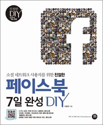 친절한 페이스북 7일 완성 DIY