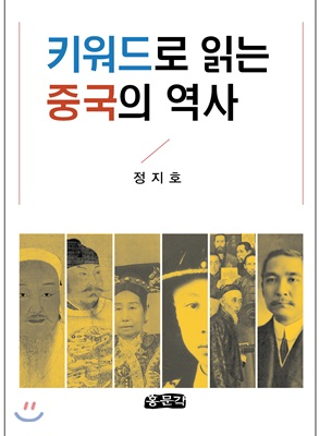 키워드로 읽는 중국의 역사