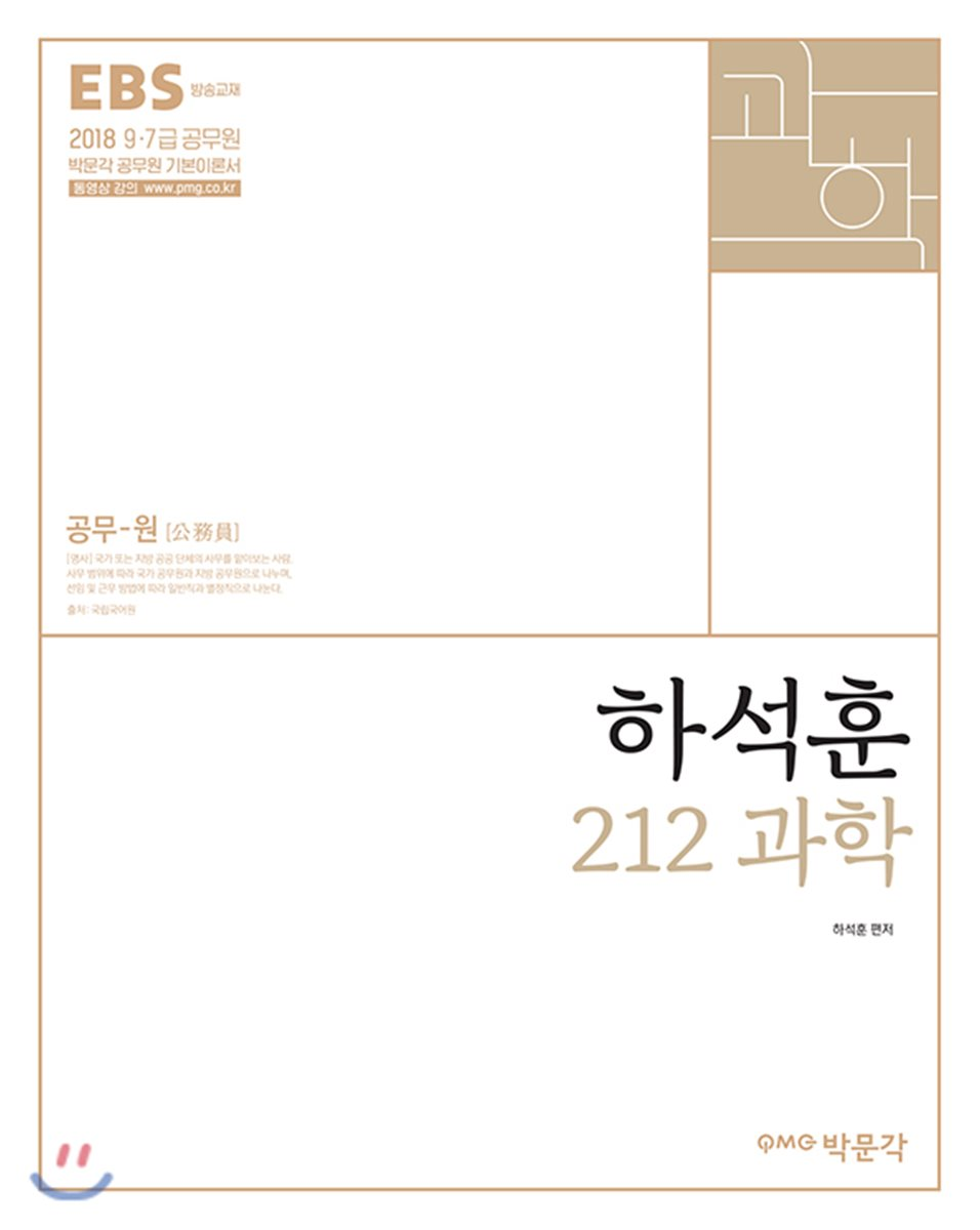 2018 하석훈 212 과학