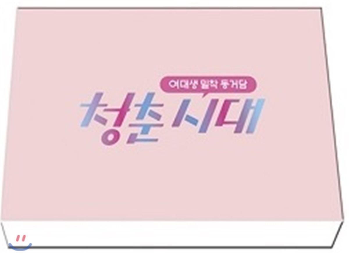 청춘시대 (JTBC) 프리미엄판 DVD