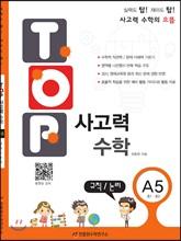 탑(TOP) 사고력 수학 A5 규칙/논리