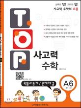 탑(TOP) 사고력 수학 A6 확률과 통계/문제해결