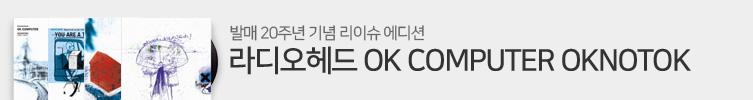 Radiohead - OK Computer 20주년 리마스터링 앨범