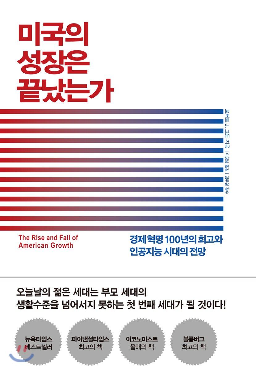 미국의 성장은 끝났는가