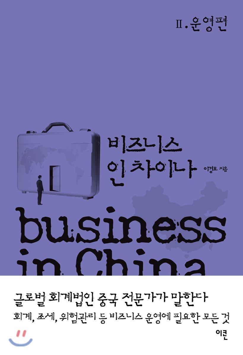 비즈니스 인 차이나 2