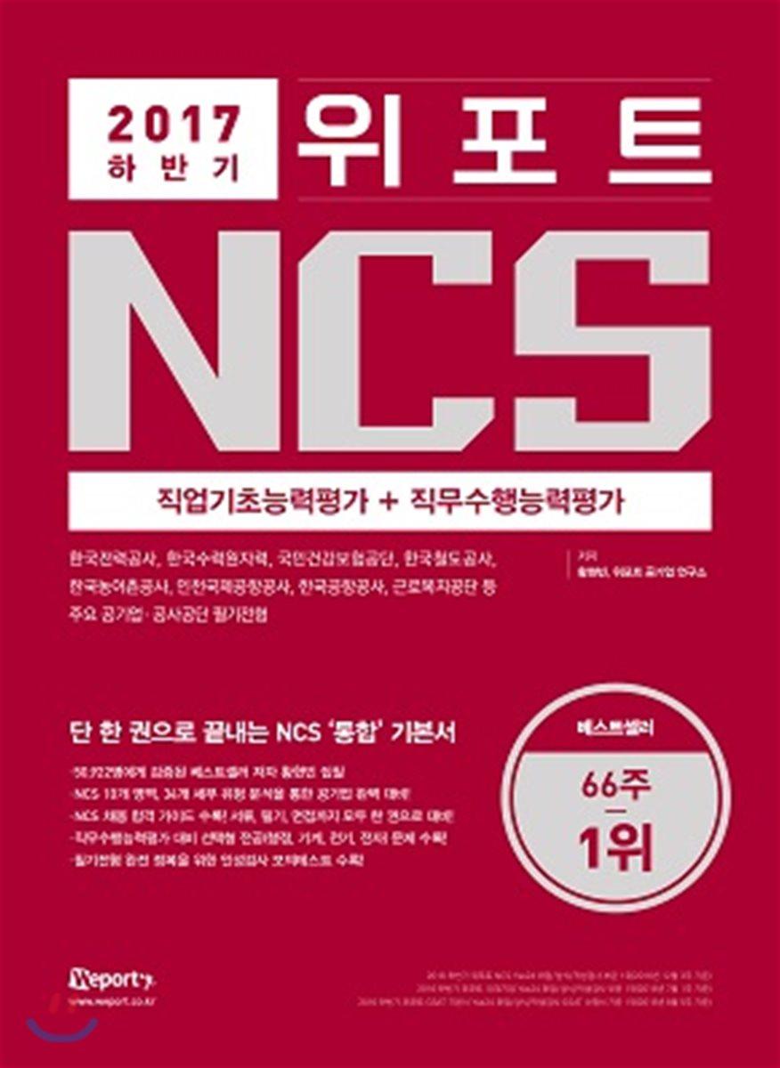 2017 하반기 위포트 NCS 직업기초능력평가+직무수행능력평가