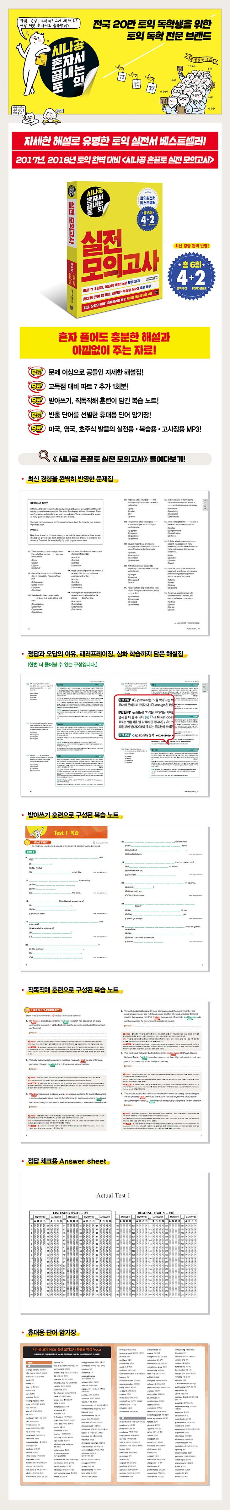 신 토익 문제 pdf