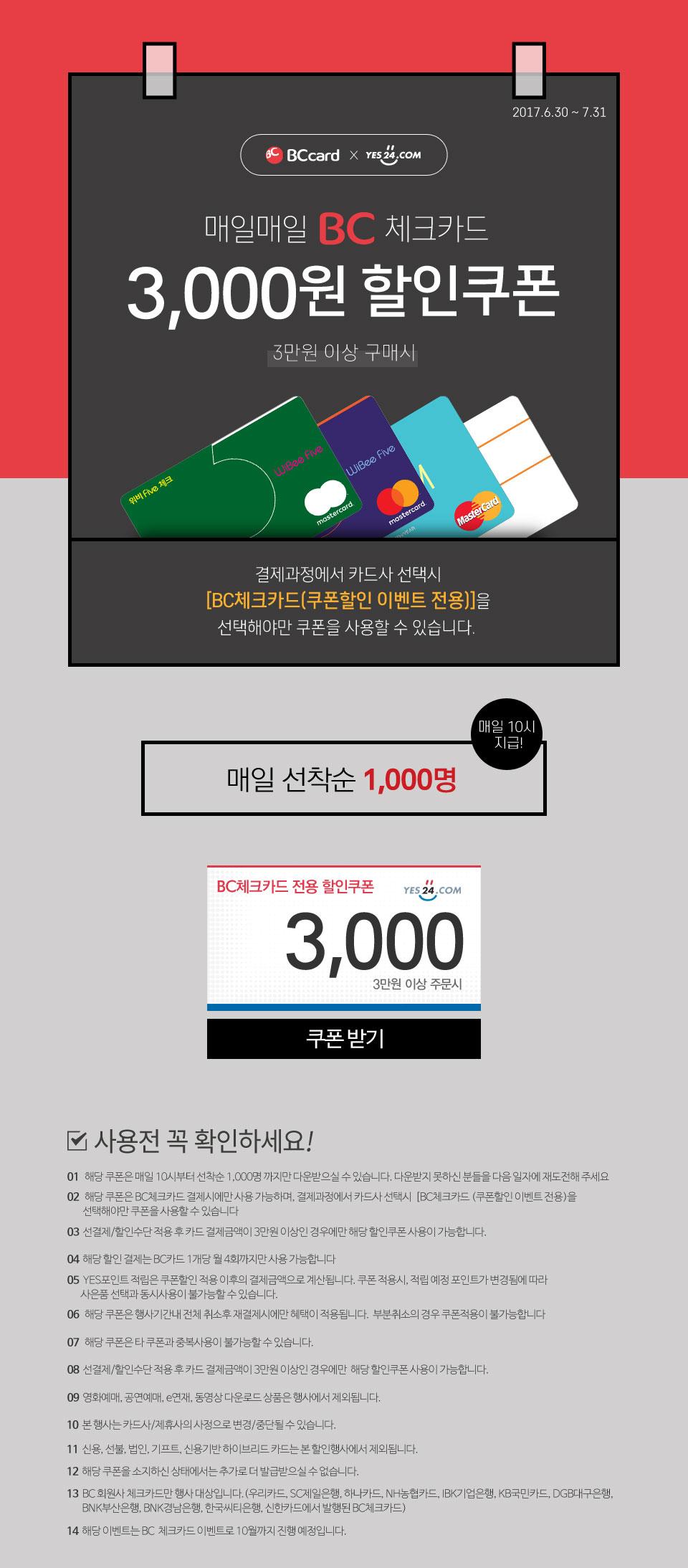 BC체크카드 3천원 할인쿠폰 이벤트