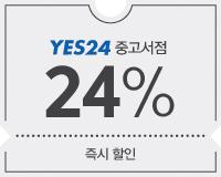 24% 즉시할인