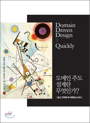 도메인 주도 설계란 무엇인가?