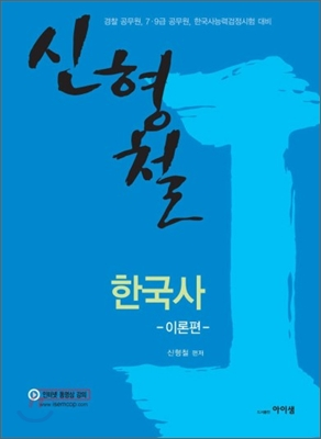 신형철 한국사 이론편