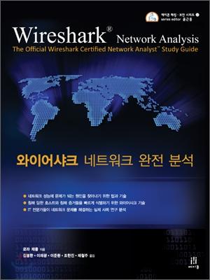 와이어샤크 네트워크 완전 분석