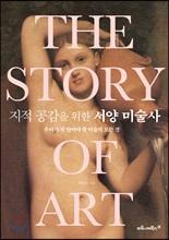 지적 공감을 위한 서양 미술사 THE STORY OF ART