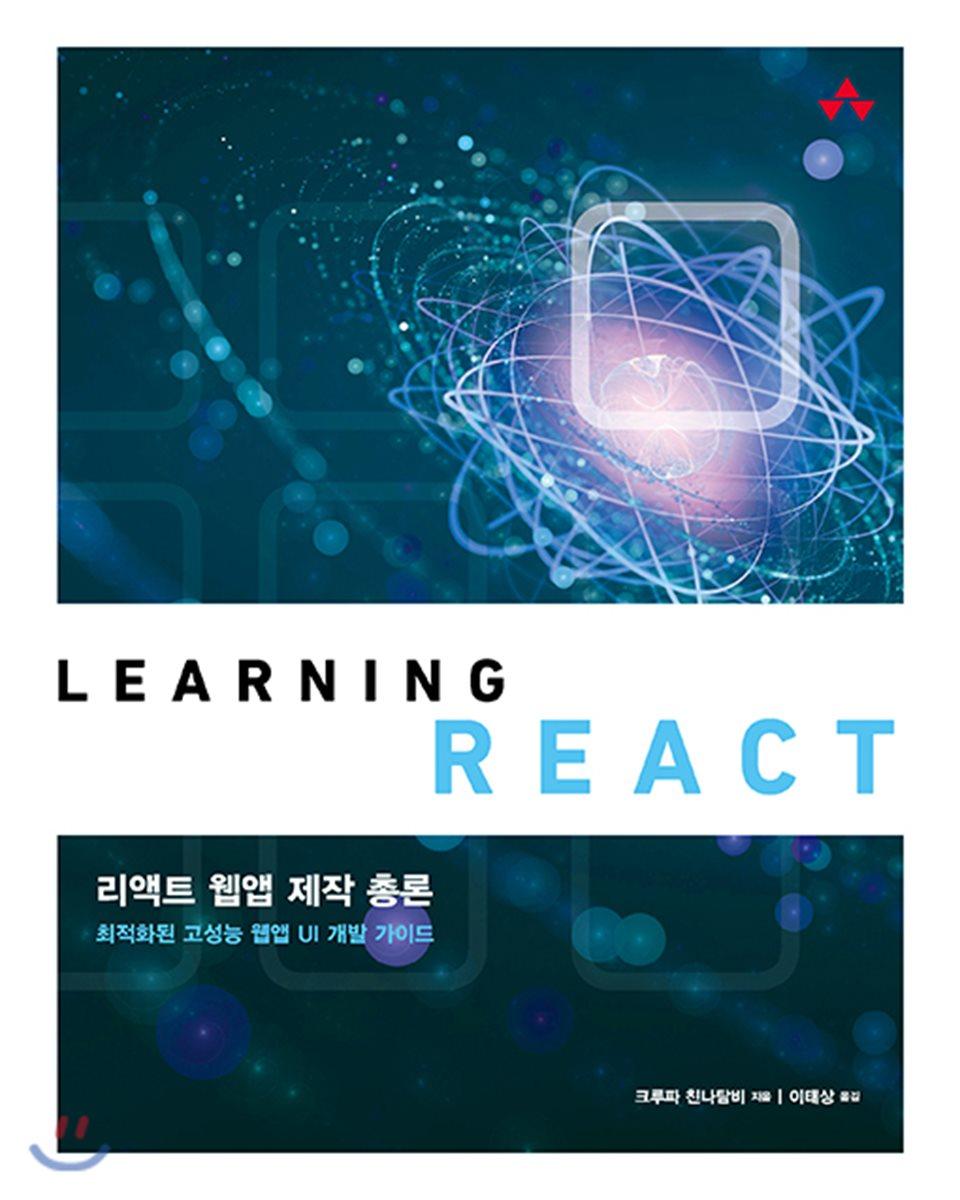 리액트 웹앱 제작 총론