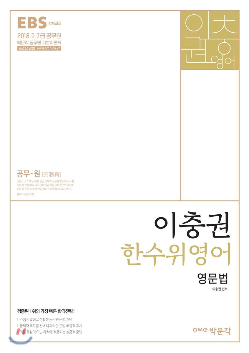 2018 EBS 이충권 한수위영어 영문법