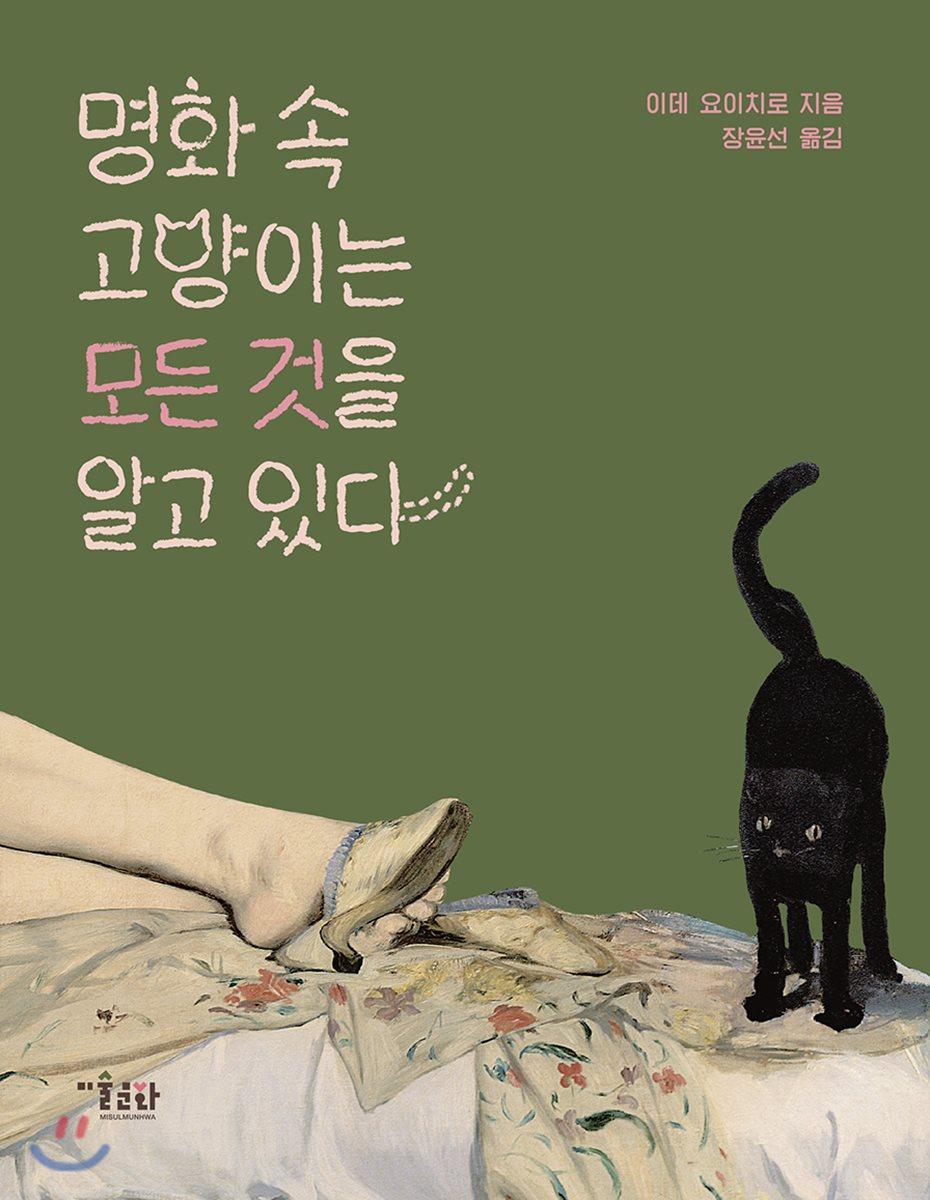 명화 속 고양이는 모든 것을 알고 있다