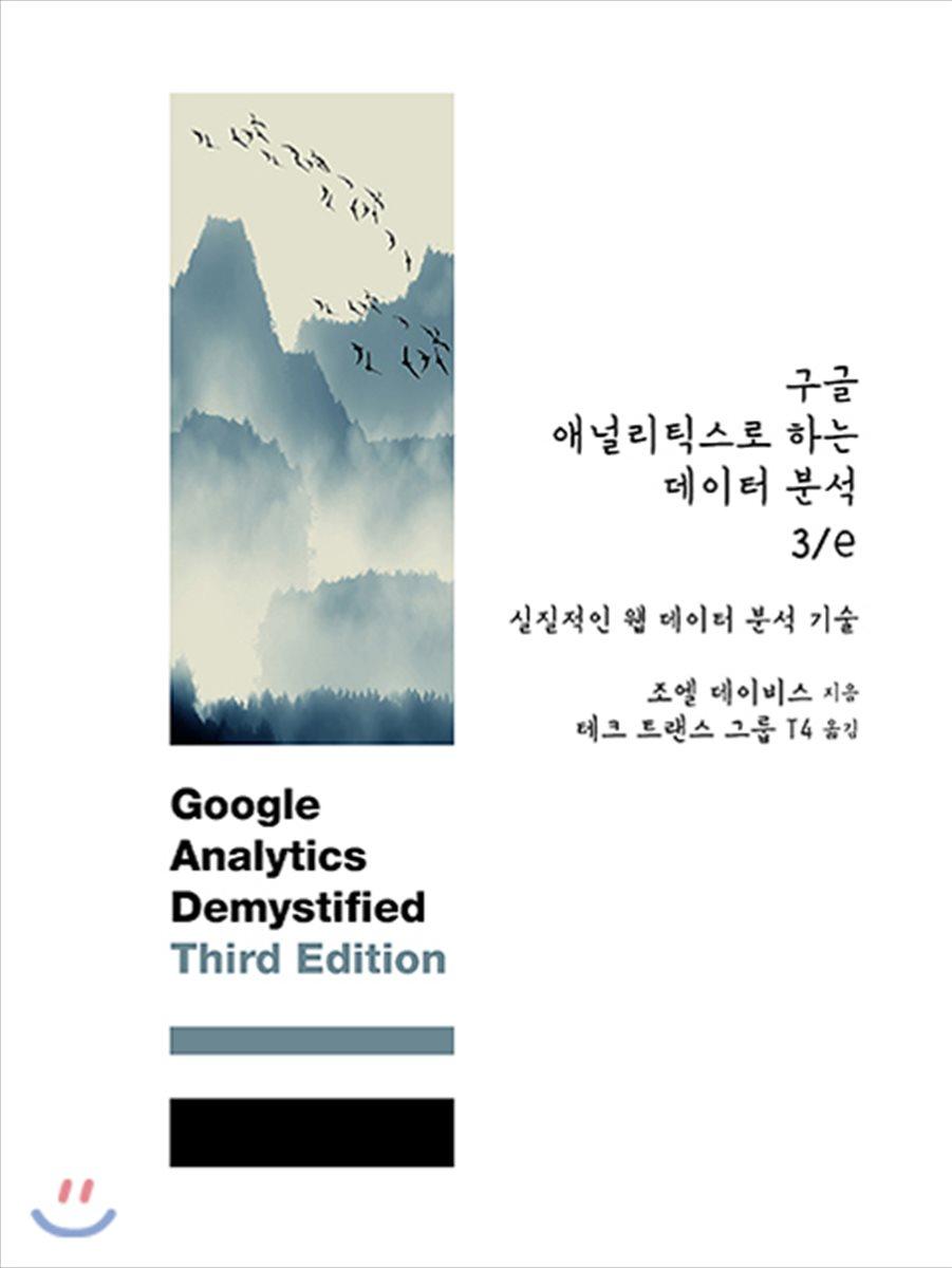 구글 애널리틱스로 하는 데이터 분석 3/e