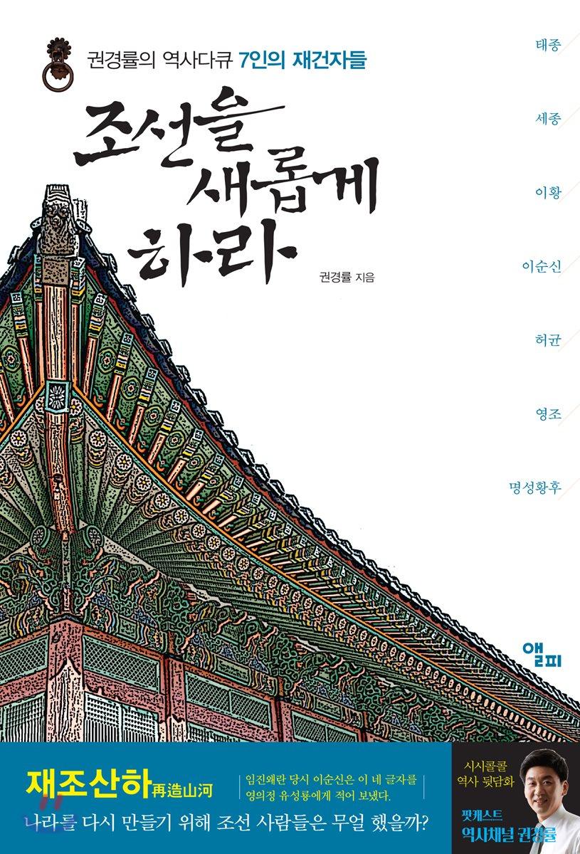 [대여] 조선을 새롭게 하라