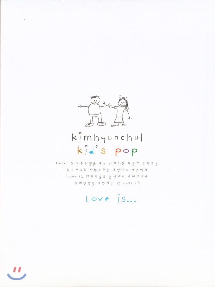 김현철 - 키즈 팝 1집 (Kid's Pop) [재발매]
