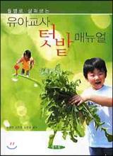유아 교사 텃밭 매뉴얼