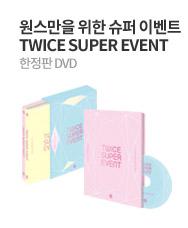 트와이스 DVD