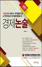 고범석의 코트라 · 무역협회 및 aT 경제논술