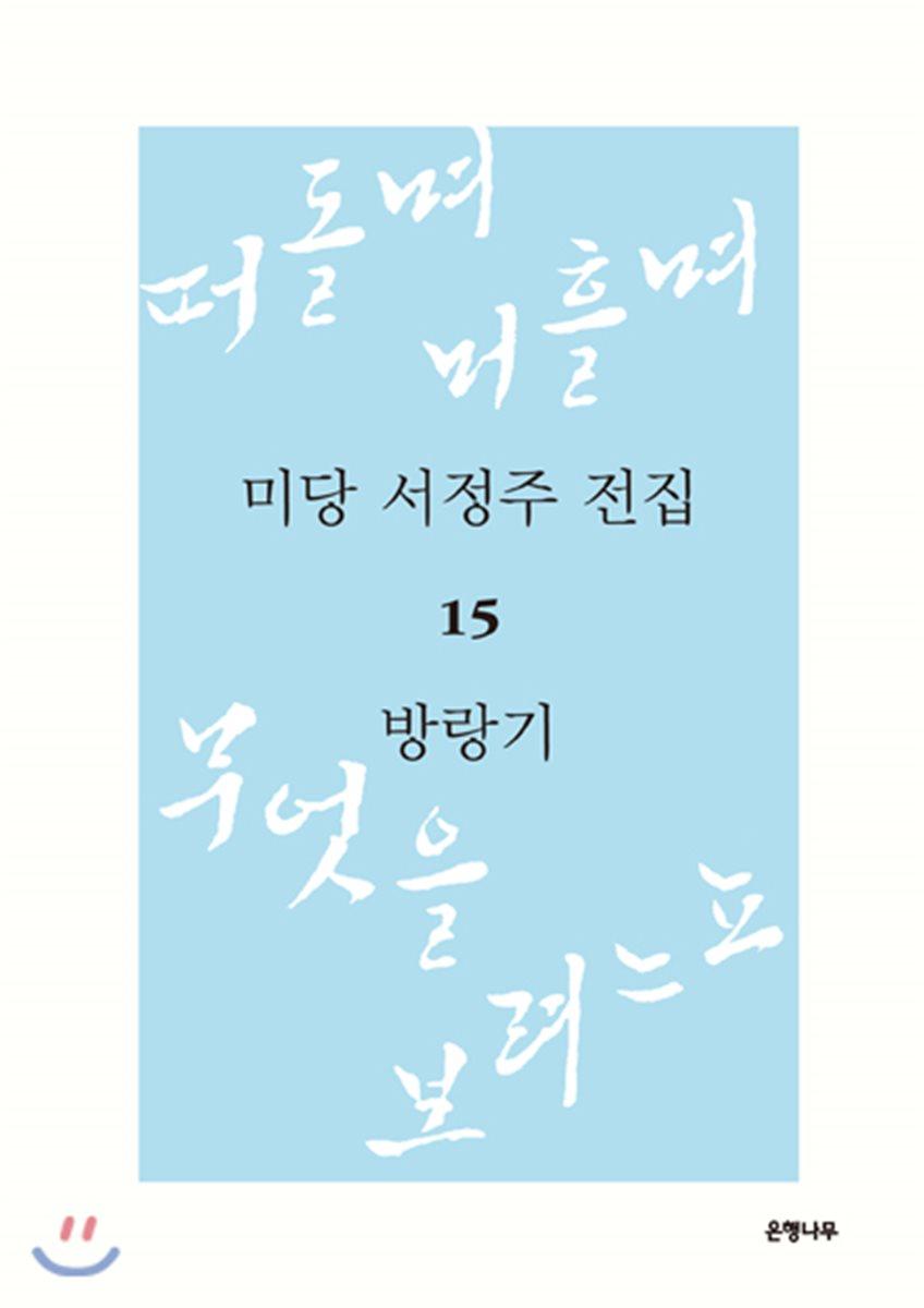 미당 서정주 전집 15 방랑기