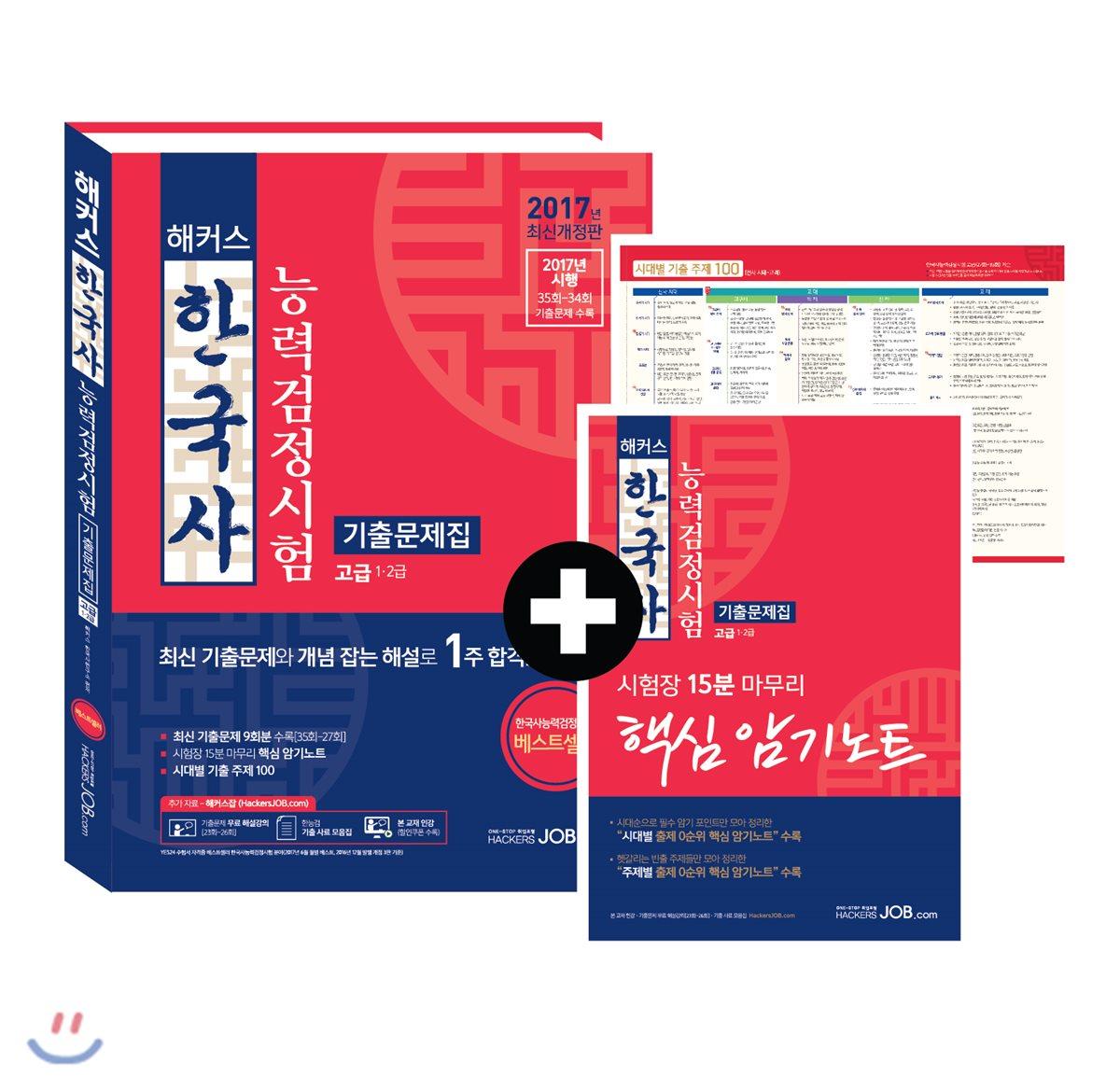 해커스 한국사능력검정시험 기출문제집 고급 1, 2급