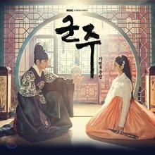 군주-가면의 주인 (MBC 수목드라마) OST