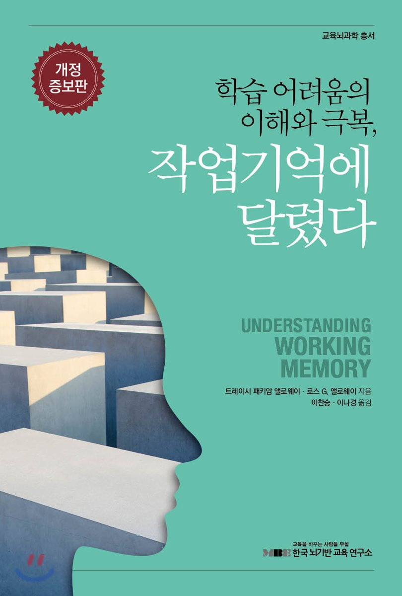 학습 어려움의 이해와 극복, 작업기억에 달렸다