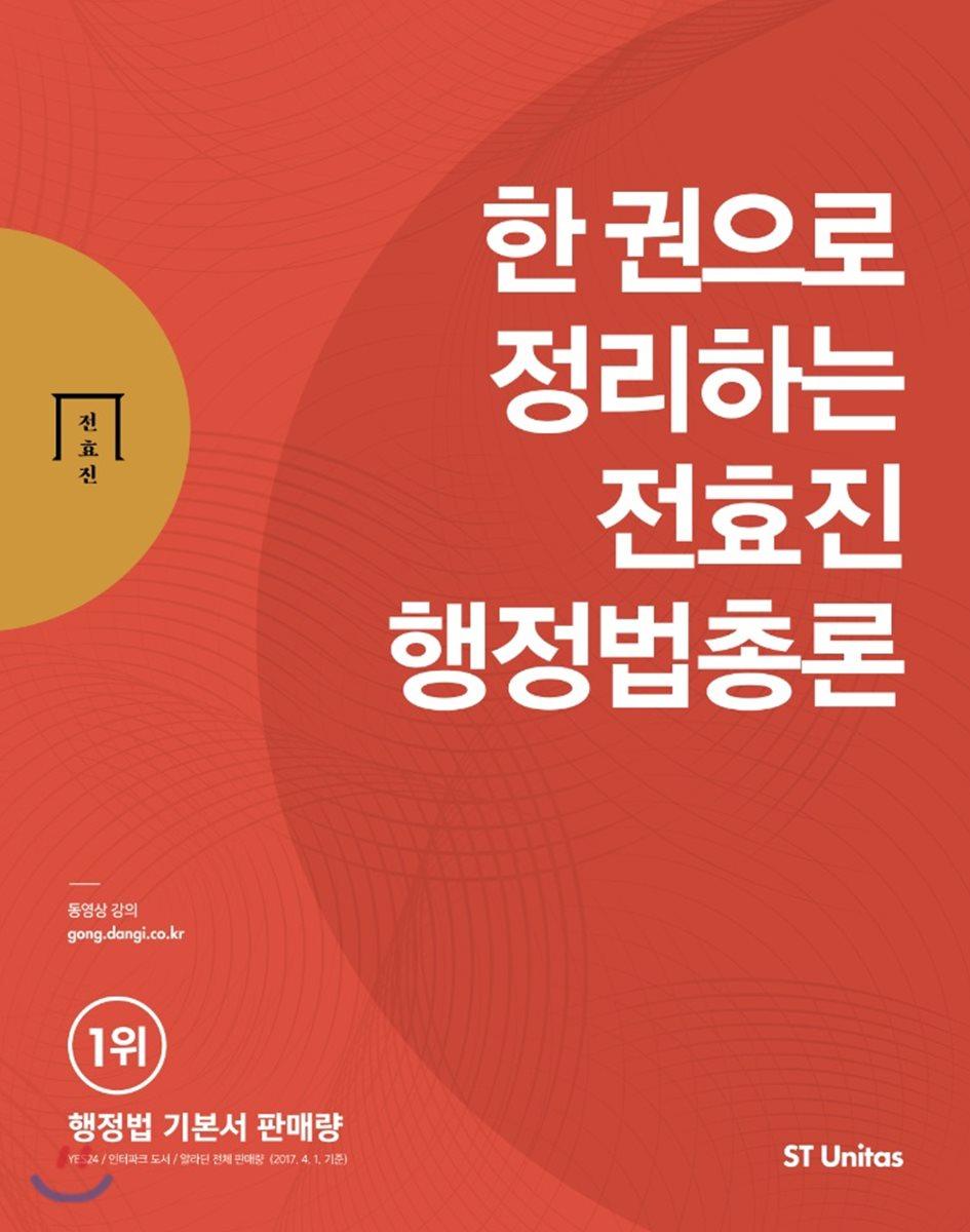 2018 한 권으로 정리하는 전효진 행정법총론