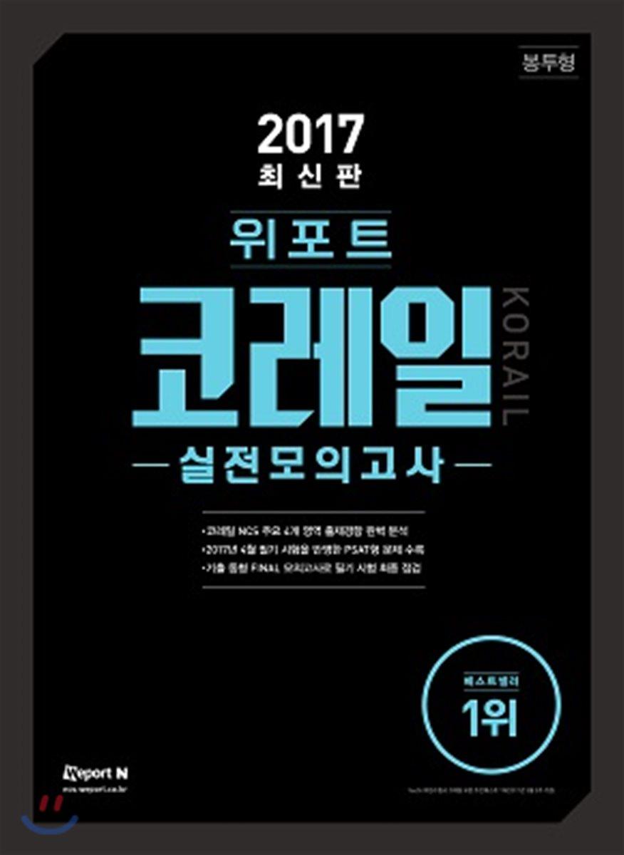 2017 하반기 위포트 코레일 직무능력검사 실전모의고사 봉투모의고사
