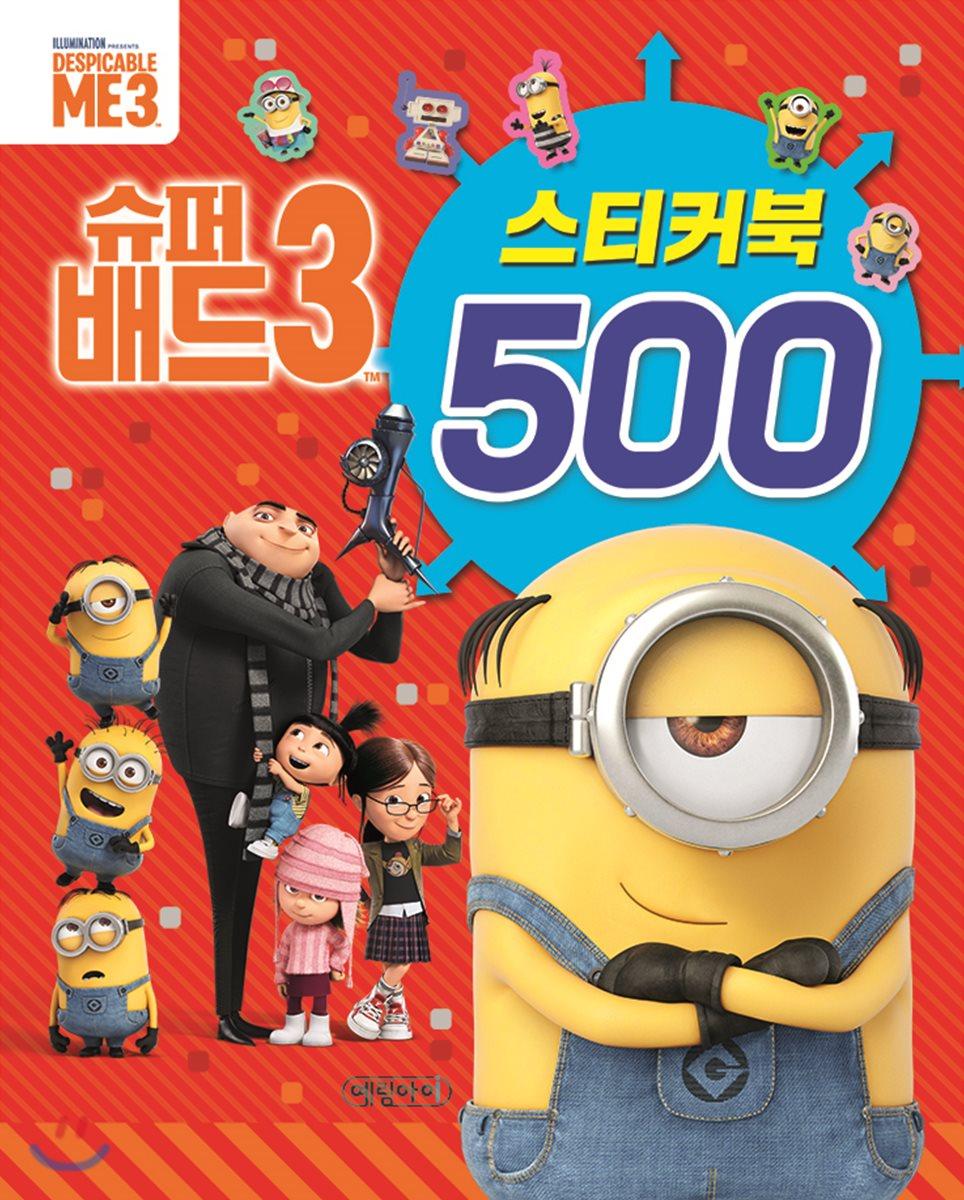슈퍼배드 3 스티커북 500