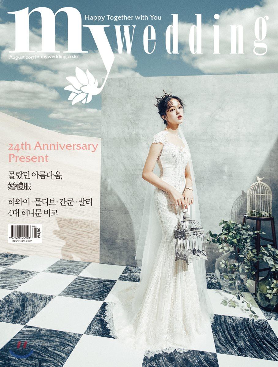 my wedding 마이웨딩 (여성월간) : 8월 [2017]
