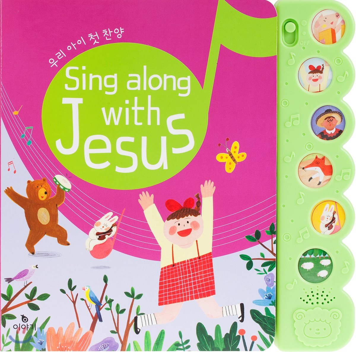 Sing along with Jesus