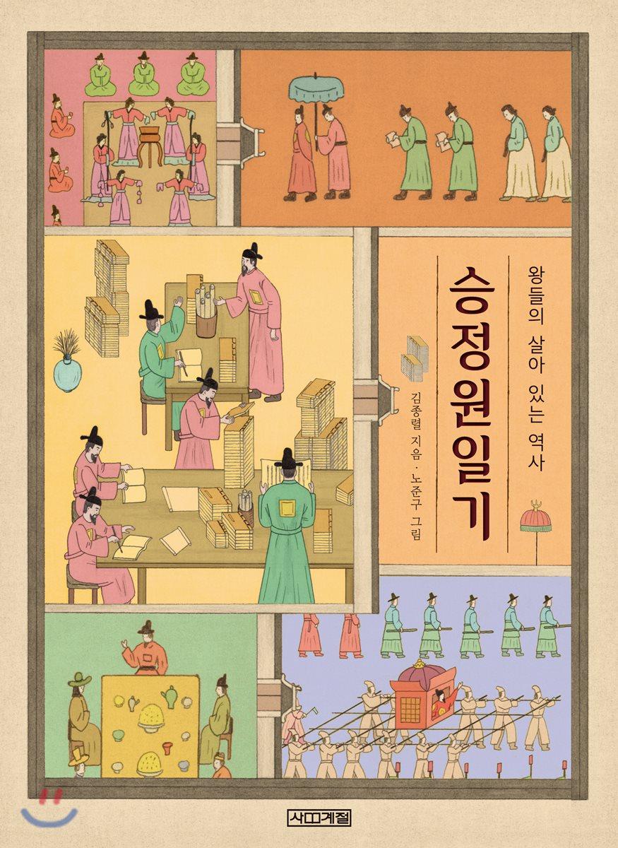 승정원일기, 왕들의 살아 있는 역사