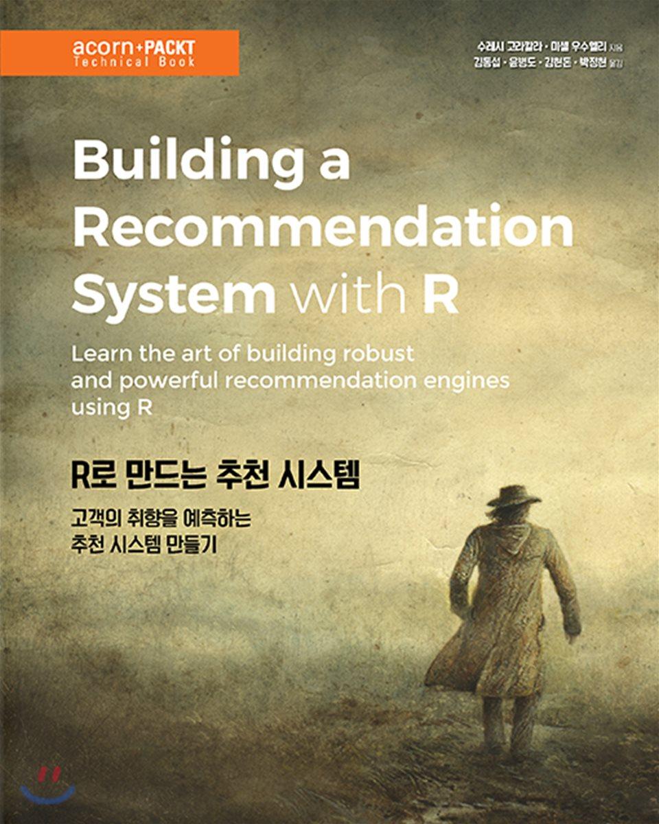 R로 만드는 추천 시스템