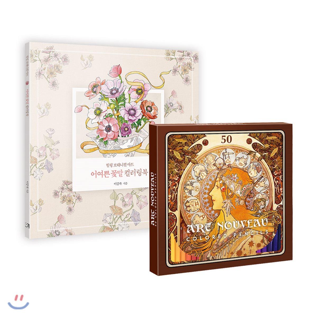 아르누보 색연필 50색+어여쁜 꽃말 컬러링북: 보태니컬 아트 컬러링북 세트