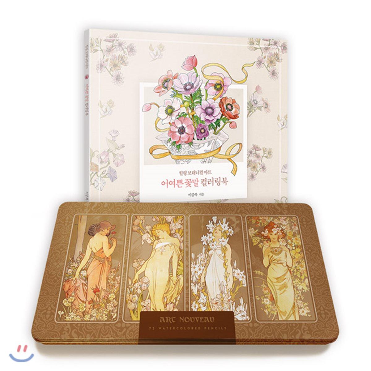 아르누보 색연필 틴케이스 72색+어여쁜 꽃말 컬러링북: 보태니컬 아트 컬러링북 세트